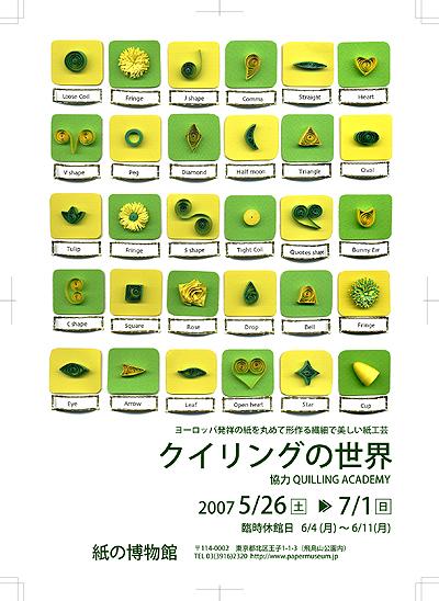 クイリングの世界_ポスター