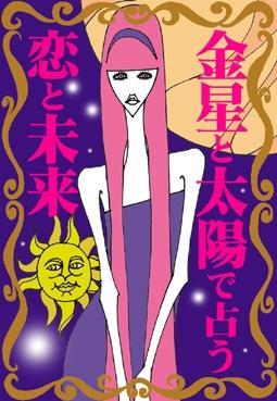 太陽と金星