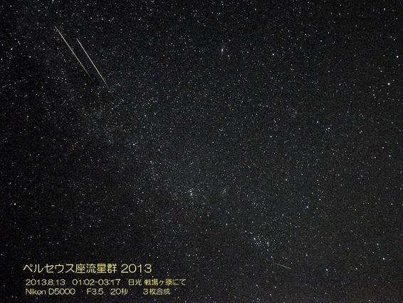 ペルセウス座流星群です